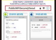 서울 모든 마을버스 1499대서 무료 와이파이 터진다