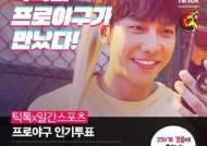 두산베어스, '틱톡(TikTok)X일간스포츠 프로야구 인기투표 1위 질주