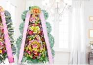 전국꽃배달 '49000 화환마트', 합리적인 화환배달로 선택의 폭 넓혀
