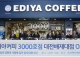 [경제 브리핑] 이디야 커피전문점 18년 만에 3000호점 돌파