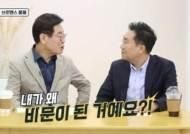 """이재명 첫 출연 유튜브는 민주硏 채널 """"인생·정치 한 방 없더라"""""""