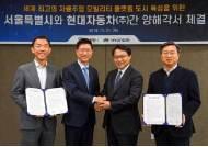 현대차, 강남 한복판서 도심 자율주행 선보인다…서울시와 MOU
