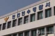 인천 도로공사 현장서 포탄 발견…한국전쟁 때 것으로 추정