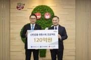 [경제 브리핑] 신한금융, 이웃사랑 성금 역대 최대 120억원 전달