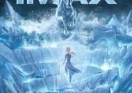 """""""살아 숨 쉬는 엘사"""" IMAX·3D·돌비로 만나는 '겨울왕국2'"""