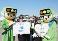 [국민의 기업] 교통약자 배려하는 '도로 위의 존중문화' 조성에 앞장