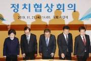 """여야 4당 대표, """"한국당 빼고 '선거법 수정안' 만들겠다"""""""