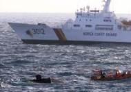 차가운 바다에 실종된 남편…만삭 부인은 베트남서 못왔다