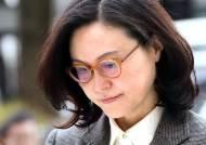 법원, 정경심 교수 재산 일부 동결 결정