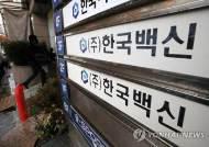 검찰 '백신 담합' 뒷거래 도매업자 구속영장 청구