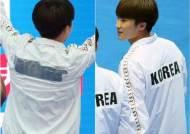'KOREA' 빠진 유니폼 제공한 수영연맹 임원 수사 의뢰