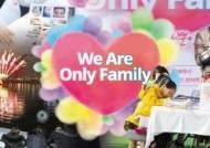 [시선집중(施善集中)] 공감콘서트, 선상 마술공연 … 한부모 가족에게 감동 선물