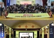 스포츠토토, '2019 건강한 청소년 스포츠문화 만들기 시즌2' 현장 프로모션 성황리에 종료