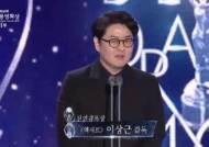 """'엑시트' 이상근 감독, '청룡영화상' 신인감독상 수상 """"잊지 못할 한 해"""""""
