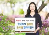 [비즈스토리] 미 웰링턴자산운용과 제휴 … '잉여현금흐름' 우수한 글로벌 기업에 투자