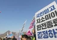 지소미아 만료 마지막 날...광화문엔 '종료' vs '연장' 촉구 집회