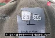 """""""토종 브랜드 옷 택 떼보니 유니클로 라벨""""…업체 공식 사과"""
