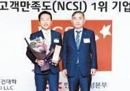 [비즈스토리] 고객 마음에 쏙 드는 서비스로 NCSI·KCSI 여행사 부문 연이은 수상