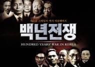 박정희 친일파 묘사 '백년전쟁' 제재…대법서 뒤집혔다