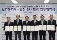 한국동서발전, 보건복지부와 노인일자리 창출 업무협약 체결