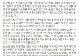 """조희연 """"일부 학생 '친일적' 발언""""…인헌고 학생들 """"교육감은 사상주입 공범"""""""