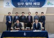 제주대, (주)위메스와 공공부문 우수인력 양성 업무협약 체결