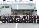 세종대, 해군 1함대 광개토대왕함 함상서 군사학과 발전세미나 개최