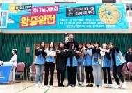 경복대학교 의료복지과, 한기범희망나눔 '청소년 3X3 농구대회 왕중왕전' 자원봉사