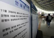 철도파업 사흘째···주말여행 KTX→버스 바꾸려 새벽부터 전쟁