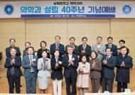 삼육대 약학대학 40주년 기념식...약학대학동문회 발전기금 2억원 기탁