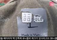'유니클로 택갈이' 엠플레이그라운드 사과문 게재..즉각 회수
