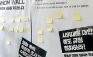 """서울대 '레넌 월', 학교 요청에 자진 철거…""""절차 지켜 재설치"""""""