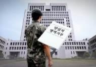 """""""교도소서 깨달아, 난 비폭력주의자"""" 병역거부자 실형 확정"""