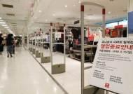지소미아 연장에···유니클로·닛산·아사히 일단 한숨 돌렸다