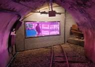 폐광·폐터널·광부 떠난 사택 LED활용 식물공장 실험 성공할까