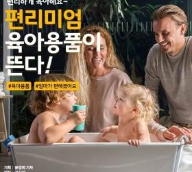 [<!HS>카드뉴스<!HE>]엄마가 편한 게 최고…'편리미엄' 육아용품 인기