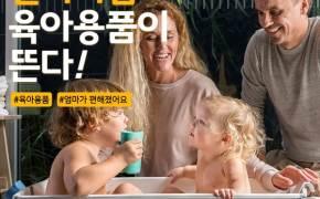 [카드뉴스]엄마가 편한 게 최고…'편리미엄' 육아용품 인기