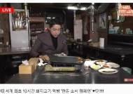 '돼지고기' 소비촉진 위한 12시간 먹방…경기도 유튜브 생중계 중