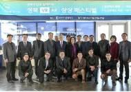 한성대, 지역민과 함께하는 '성북 VR/AR 상상 페스티벌' 성황리 개최