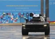 360도 카메라·5G 장착 무인 장갑차, 한·아세안 정상회의에 떴다