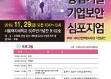서울여자대학교 '제4회 융합기술 기업보안 심포지엄' 개최