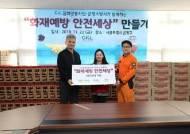 희망브리지-GKL, 화재취약계층 위해 화재감지기 설치·소방기기 지원
