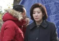 나경원, SOK 보좌진 '부당채용' 의혹…7번째 검찰 고발 당해