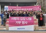 한성대 '사랑의 김장 나눔'…<!HS>성북<!HE>구 저소득층과 따뜻한 온기 나눠