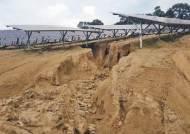 폭우 내리면 우르르…산지 태양광 시설 법원서 잇따라 제동