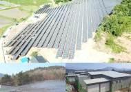 [단독] 한수원, 태양광사업 웃돈 인수 의혹…27억 설비 35억 줬다