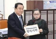 """日강제동원 피해자 측 """"문희상안, 역사의식 부재"""" 반발"""