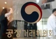 """검찰, '공정위 늦장 고발' 수사…""""日업체 고발 당시 공소시효 지나"""""""
