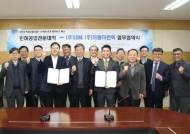 인하공전, 해양레저산업 인력 양성 위한 업무 협약 체결