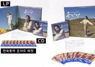 송가인, 첫 앨범 '가인' LP판 제작..7000장 한정 판매